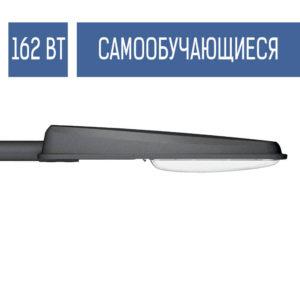 Уличный светодиодный светильник самообучающийся – BSE NEW-160, 162 Вт