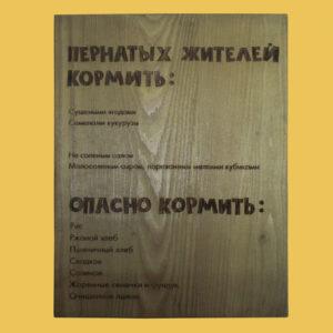 Табличка для кормушек